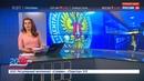 Новости на Россия 24 • Кандидат от КПРФ приедет в ЦИК в последний день приема документов