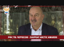 Черчесов — лауреат Arctic Awards