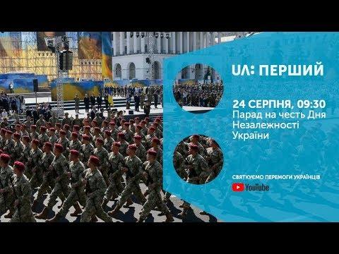 Парад до Дня Незалежності України Марш нової армії