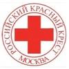 Красный Крест Москва ( МГО ООО РКК )
