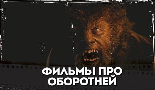 5 шикарных фильмов про оборотней!