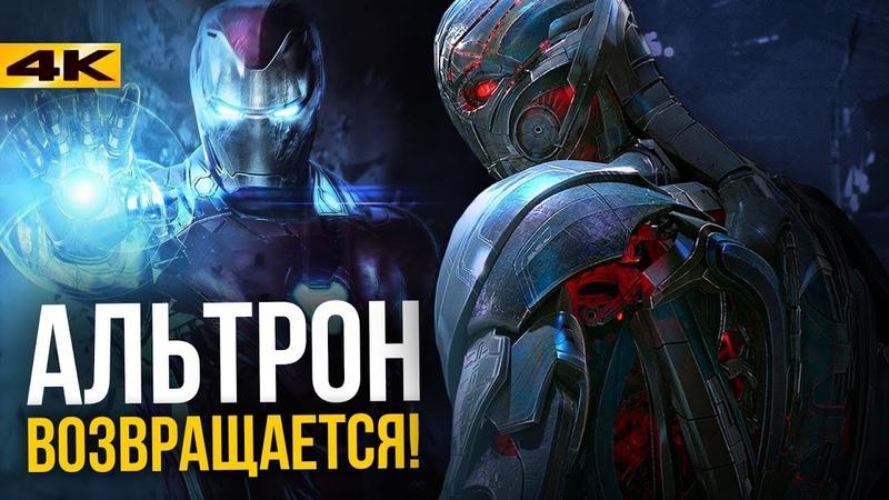Альтрон в Мстителях 4 а Тони Старк в тюрьме Главные загадки Marvel