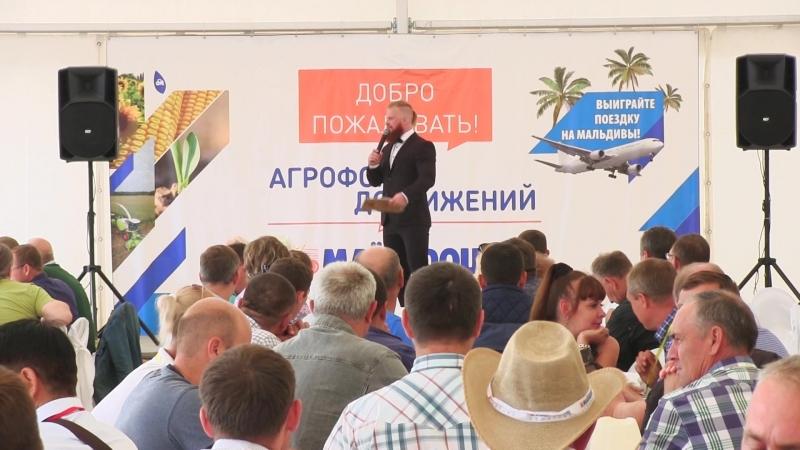 Агрофорум Волга 2017