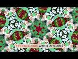Фиксики - Калейдоскоп (Фиксипелка) - теремок тв песенки - караоке для детей