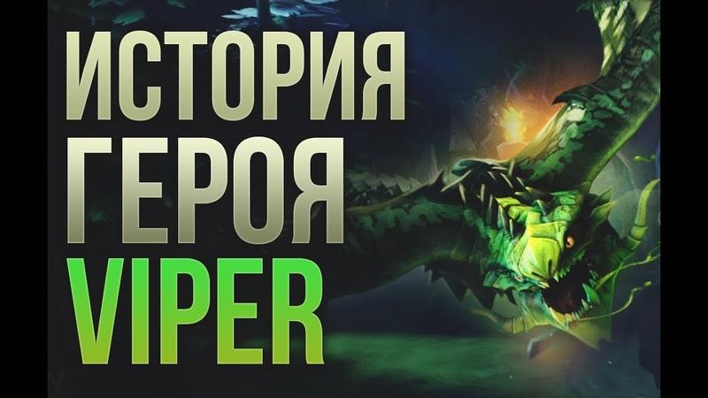 ИСТОРИЯ ГЕРОЯ 1 VIPER DOTA 2 LORE