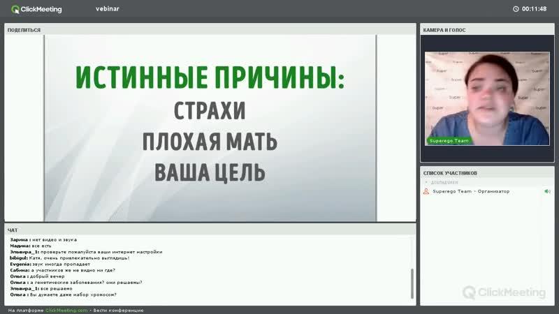 Лечение болезней через подсознание Причина почему болеет ребенок Екатерина Путилова 7 марта