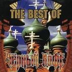Чёрный Кофе альбом The Best Of Чёрный Кофе