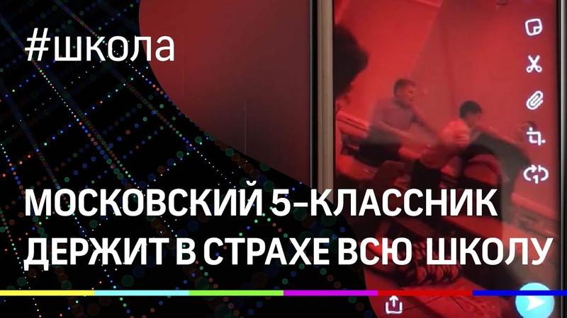 Московский 5-классник держит в страхе всю школу