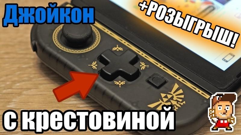 JoyCon с нормальной крестовиной (для Nintendo Switch) РОЗЫГРЫШ!