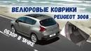 Велюровые коврики в салон Peugeot 3008 \ ОБЗОР В ТАЧКЕ