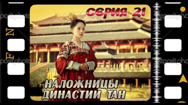 [RINGU]Tang Gong Mei Ren Tian Xia - 21 (720p)