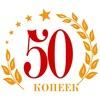 "Типография ""50 копеек"""