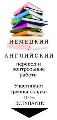 Английский Немецкий перевод контрольные репетит ВКонтакте Английский Немецкий перевод контрольные репетит
