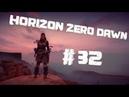 Давайте сыграем в Horizon Zero Dawn 32