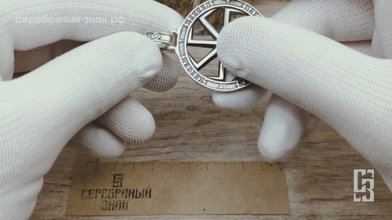 Оберег Коловрат в рунах Серебро 925. Мастерская Серебряный Знак