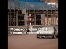 Быстрые факты о Монако