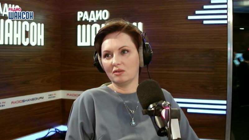 Радио Шансон с Еленой Ксенофонтовой