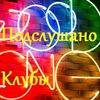 Подслушано клубы Улан-Удэ