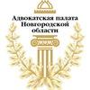 Адвокатская палата Новгородской области