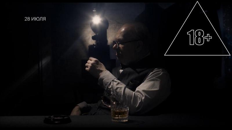 Темные времена - смотри на ViP Premiere