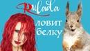 RULADARULIT в Трускавец - часть2 - Рулада ловит белку - мастер-класс по вокалу
