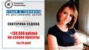 Екатерина Седова отзыв о тренинге по постановке и достижению целей