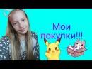 Мои покупки из Новосибирска Готовимся к школе