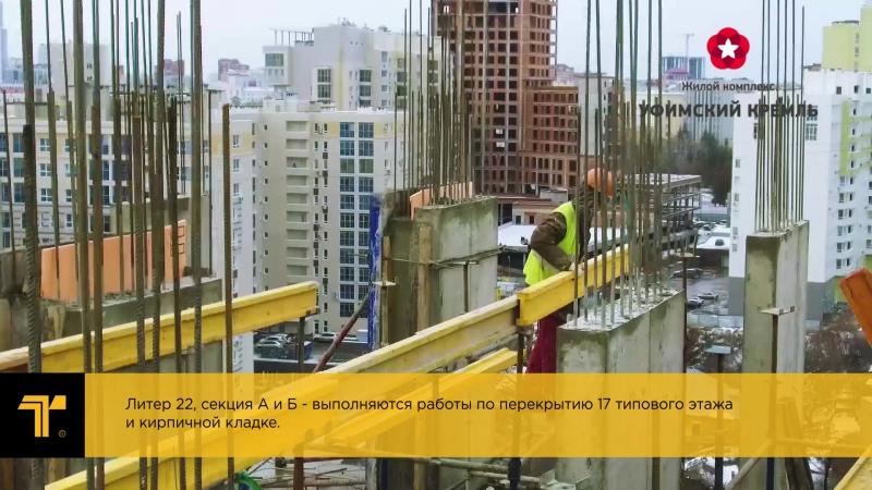 Видео отчет о ходе строительства ЖК Уфимский Кремль - ноябрь 2017
