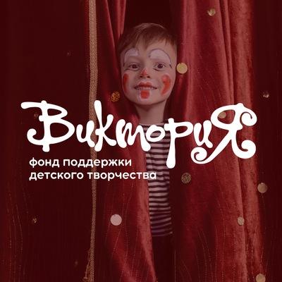 Виктория Κудрявцева