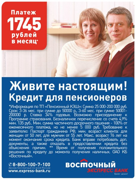 Восточный экспресс банк смоленск