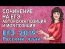 ЕГЭ по Русскому языку 2019. Сочинение на ЕГЭ: авторская позиция и моя позиция