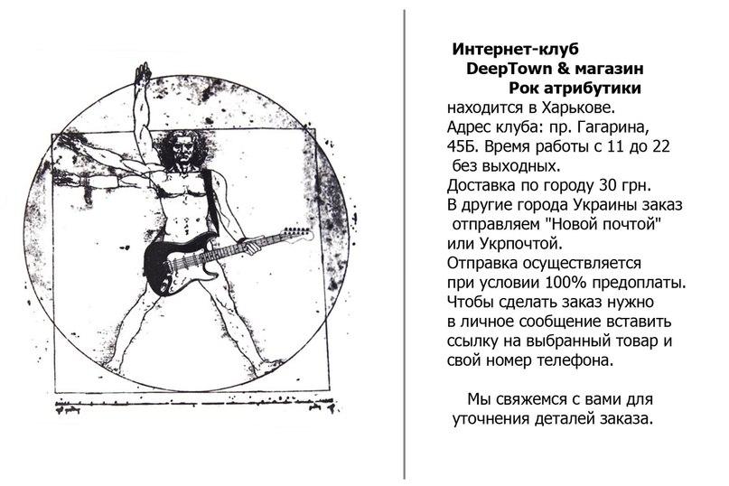 Rockattributes В интернет клубе deeptown | Харьков