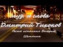 Образ твой (Валерий Шемякин) - автор муз. и слов Д. Тихонов, аранжировка С.Кузнецов
