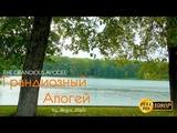 ГРАНДИОЗНЫЙ АПОГЕЙ - THE GRANDIOUS APOGEE 1080 Природа,1080,HD,Nature +SUB ENG,RUS,BY,UK