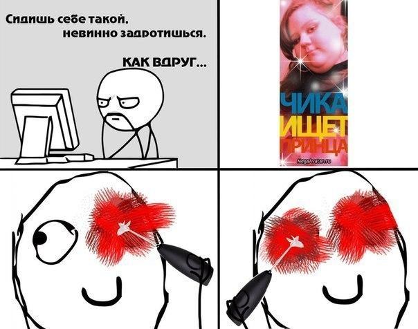 Fffuuu комиксы и мемы со всего рунета d