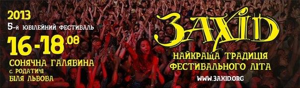 Фестиваль ЗАХІД 2013