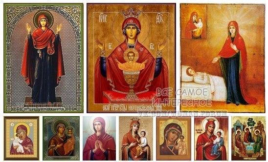 А вы знаете какой иконе молитесь? 1. «СВЯТАЯ ТРОИЦА» - написана Андреем Рублевым. Символ «Троицы» это Бог-Отец, Бог-сын, Бог-Дух Святой. Или - мудрость, разум, любовь. Одна из трёх главных икон, которые должны быть в каждом доме. Перед иконой молятся о прощении грехов. Она считается исповедальной. 2. «ИВЕРСКАЯ БОЖИЯ МАТЕРЬ» Читать пoлностью в источнике..
