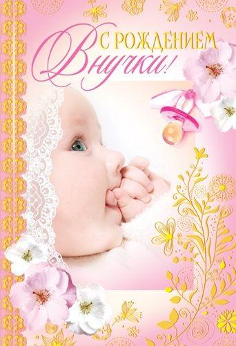 С рождением внученьки открытки картинки