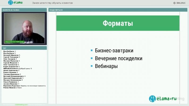 ELama: Зачем агентству обучать клиентов от 09.08.18