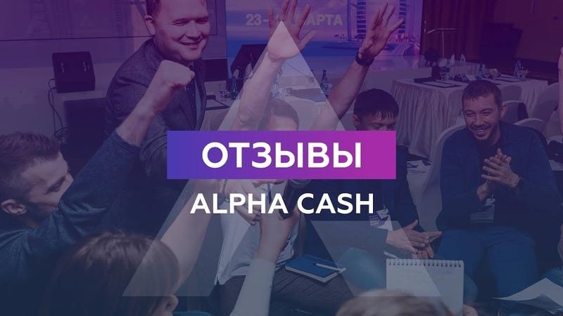 Альфа Кеш Отзывы | Alpha Cash reviews