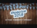 Честная пивоварня Премиум_Oktoberfest 2018