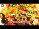 Кавказский хит Аджапсандали Просто вкусно недорого Кулинария рецепты