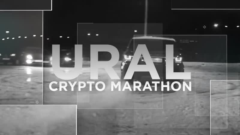 URAL CRYPTO MARATHON - 25 ноября Екатеринбург - AirBit Club и команда PRO100BUSINESS