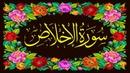 القران الکریم سورة الاخلاص 112 QURAN surah al ikhlas
