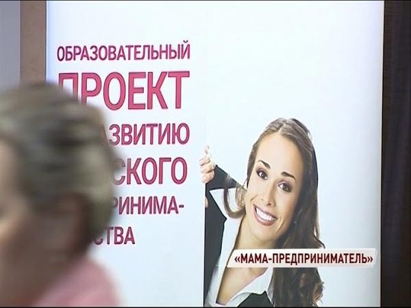 Молодые мамы попробовали себя в роли предпринимателей в рамках федерального проекта