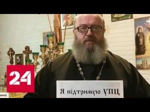 Росчерк пера, и дружбе конец: Порошенко нагнетает давление на УПЦ - Россия 24