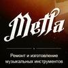"""""""METLA"""" Изготовление Гитар и Ремонт Гитар"""