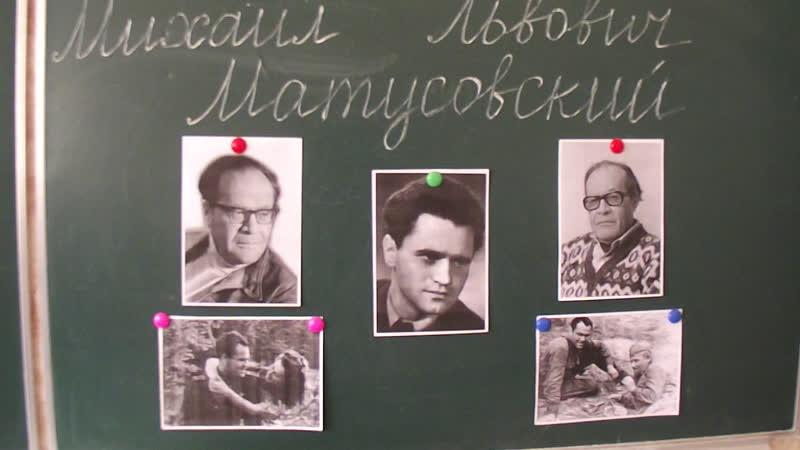 Классный час «Поэтическое творчество Матусовского М.Л.».
