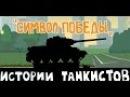 Символ победы - Истории танкистов Мультики про танки, приколы и баги World Of Tanks.