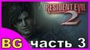 RESIDENT EVIL 2:Remake Прохождение 3|ОБИТЕЛЬ ЗЛА 2|Полное прохождение на русском